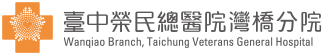 Wanqiao Branch, Taichung Veterans General Hospital logo
